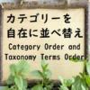 カテゴリーを好きなように並べ替える-Category Order and Taxonomy Terms Order