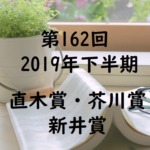 第162回-直木賞・芥川賞・新井賞の受賞作品と候補作品(令和元年2019年下半期)