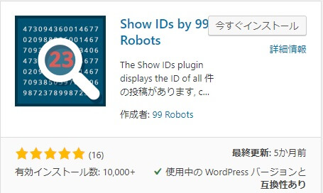 Show IDs by 99 Robots