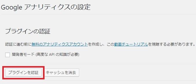 Google Analytics Dashboard for WP設定