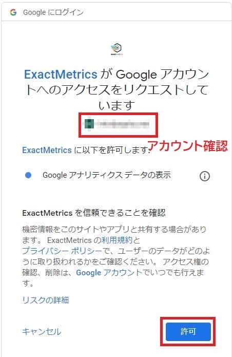 Googleアカウント選択