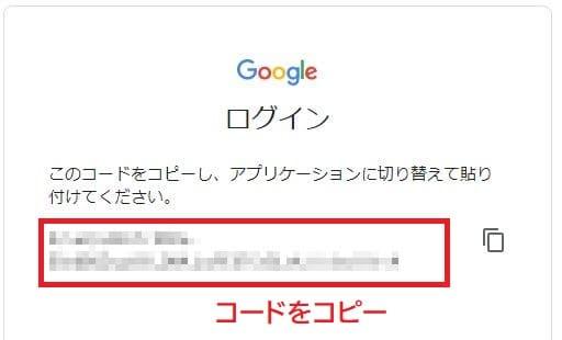 Googleコードコピー