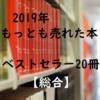 2019年・年間ベストセラー総合20冊(実用書・児童書・レシピ本など)