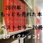 2019年・年鑑ベストセラー単行本・文庫本20冊(フィクション)