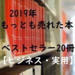 2019年・年間ベストセラー単行本20冊(ビジネス・実用書・ダイエット・健康)