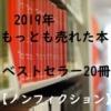 2019年・年間ベストセラー新書・単行本20冊(ノンフィクション)