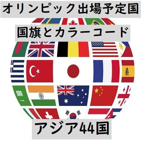 オリンピック出場予定国・国旗+カラーコード(アジア44か国)