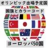 オリンピック出場予定国・国旗+カラーコード(ヨーロッパ50か国)