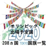 オリンピック出場予定の208ヵ国・国旗一覧