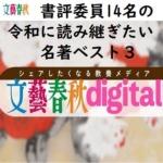 文芸春秋・書評委員14名の令和に読み継ぎたい名著「ベスト3」まとめ