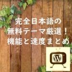 完全日本語の無料テーマ厳選7つ! 機能と速度まとめ-2020年
