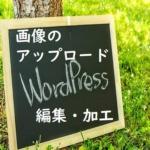 基本!WordPressで画像をアップロード・加工・編集する方法