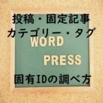 WordPress ページやカテゴリー・タグの固有IDの調べ方