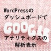 WordPress内でアナリティクス解析を表示-Google Analytics Dashboard for WP