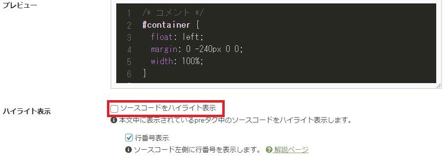 Cocoonコード表示
