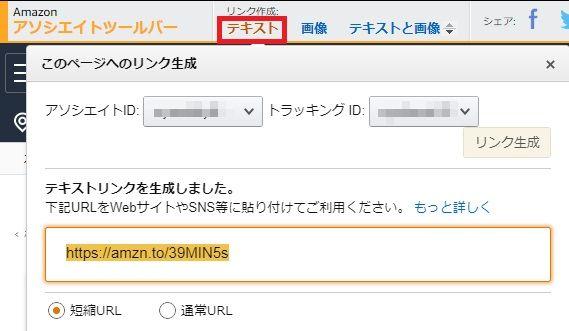 Amazonテキスト短縮リンク