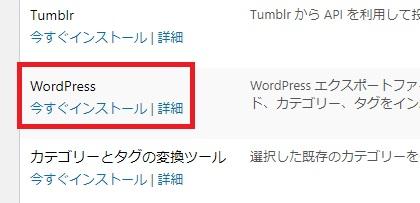 WordPressインポーター