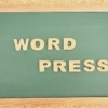 WordPress.comとWordPress.orgの違いー無料サービスを使ってみる