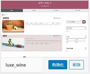 ルクセリタス-オリジナルデザインファイル(ワインカラー)