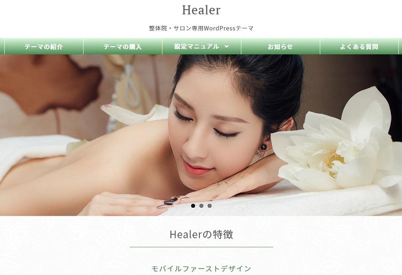 マッサージテーマ:Healer