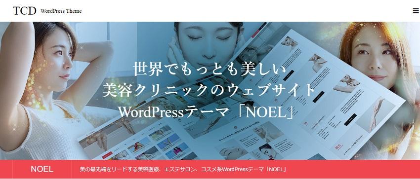 美容テーマ:NOEL(TCD)