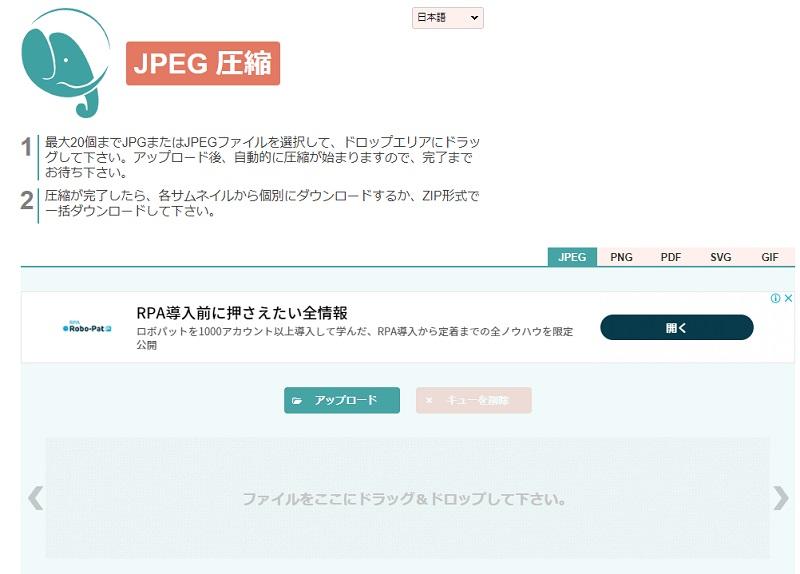 JPEG圧縮