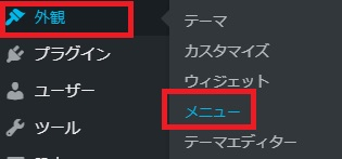外観→メニュー