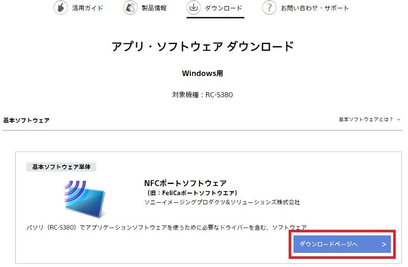 NFCポートソフトウェア