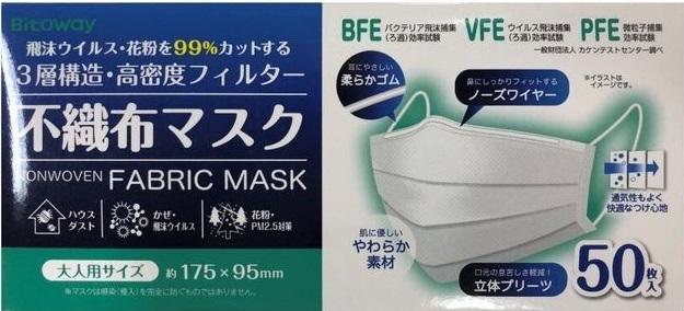 マスク:ファンケル