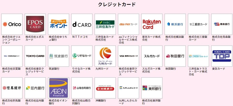 マイナポイント:クレジットカード