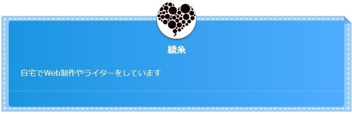 4536:プロフィールボックス