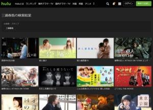 Hulu 三浦春馬