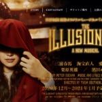 The Illusionist-イリュージョニスト-