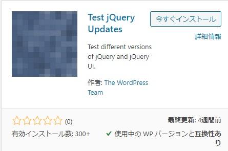 Test jQuery Updates