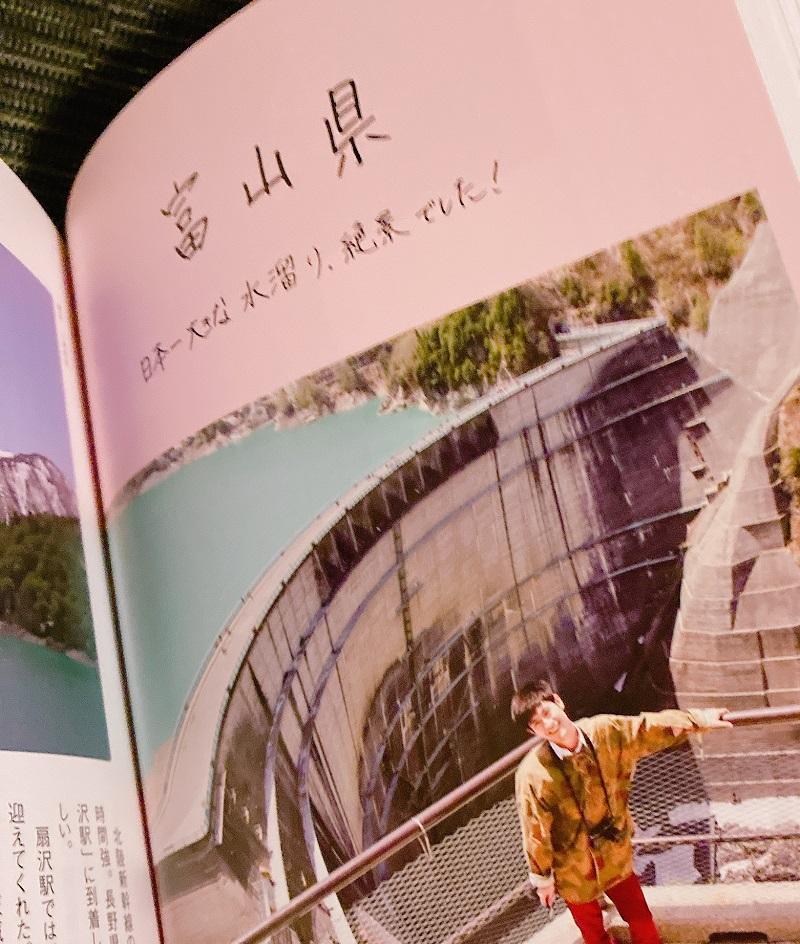 三浦春馬「日本製」富山県