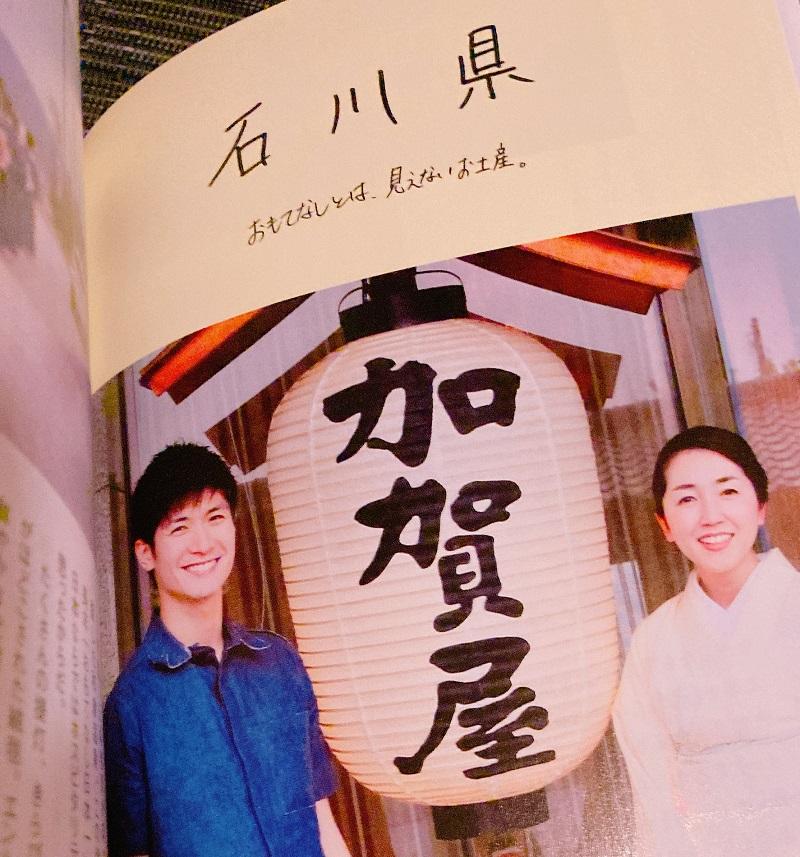 三浦春馬「日本製」石川県