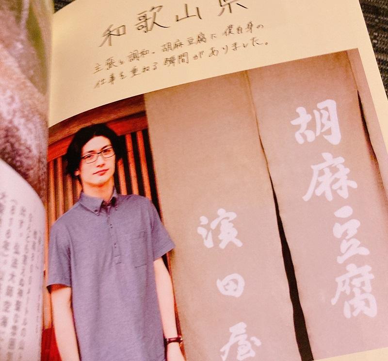 三浦春馬「日本製」和歌山県