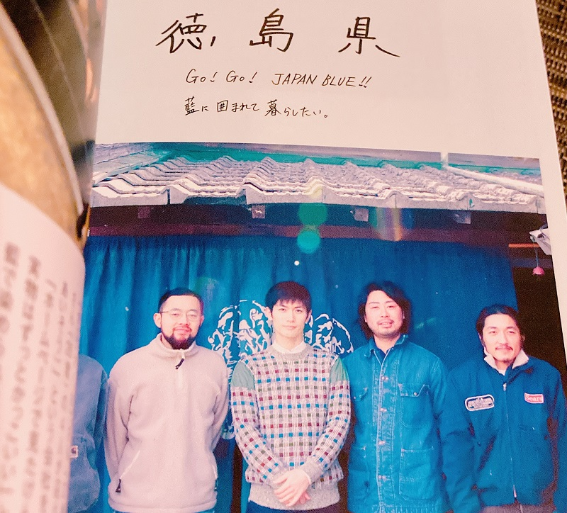 三浦春馬「日本製」徳島県