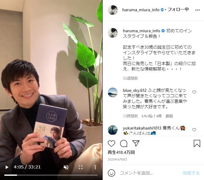 日本製@三浦春馬Instagram