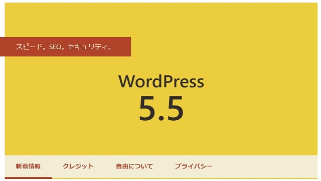 WordPress5.5の新機能
