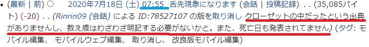 三浦春馬Wikipedia編集履歴