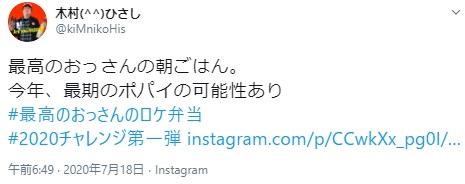 木村ひさしさんTwitter