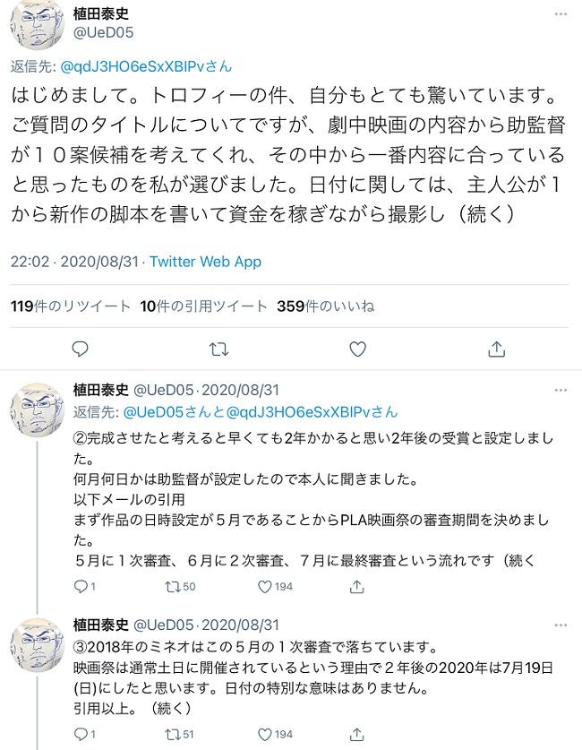 植田泰史氏Twitter