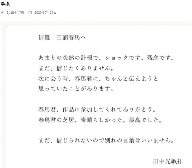 田中光敏さん ブログより