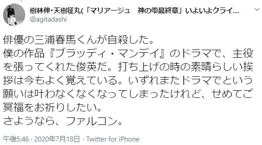 樹林伸さん Twitterより