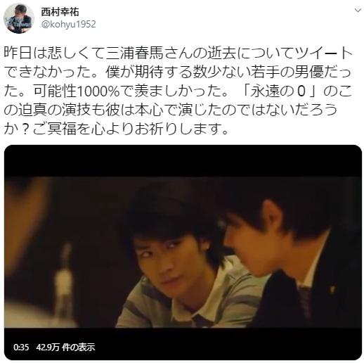西村幸祐さん Twitterより