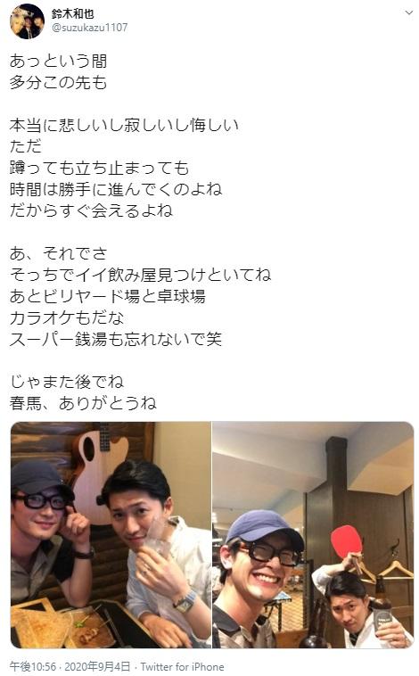 鈴木和也さん Twitterより