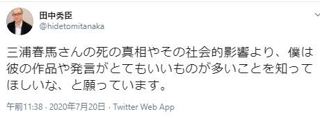 田中秀臣さん Twitterより