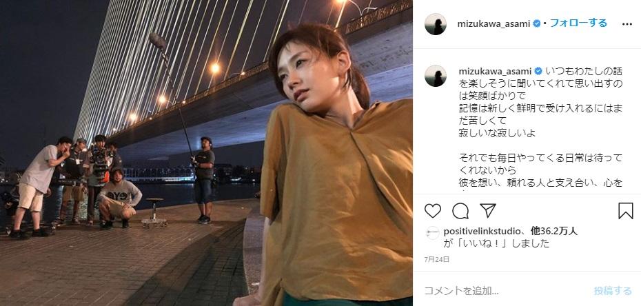 水川あさみさん Instagramより