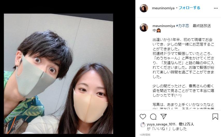 二宮芽生さん Instagramより